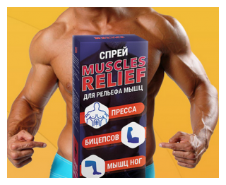 muscles relief